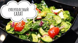 Салат со шпинатом  Вкусный и простой рецепт | Это просто
