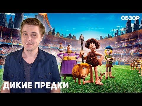 Дикие предки - Обзор фильма