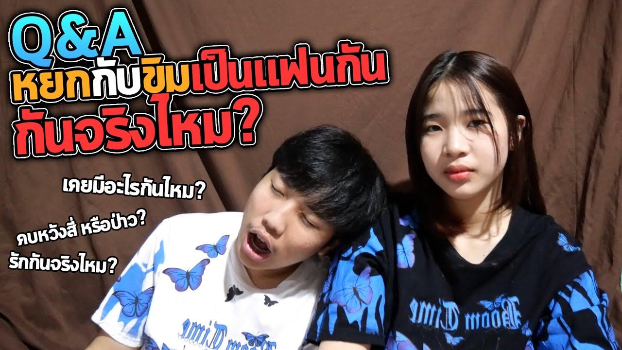 Q&A หยกกับขิมเป็นแฟนกันจริงไหม.!เคยมีอะไรกันมั้ย.?