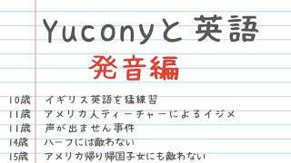 【Yucony Radio】Yuconyと英語 発音編 英語学習