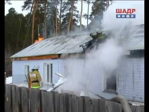 Пожар в Шадринске по ул.Архангельского, 3
