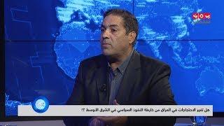 هل تغير الاحتجاجات في العراق من خارطة النفوذ السياسي في الشرق الأوسط؟! | اليمن والعالم