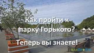 видео Коломенское как доехать - Как добраться до парка