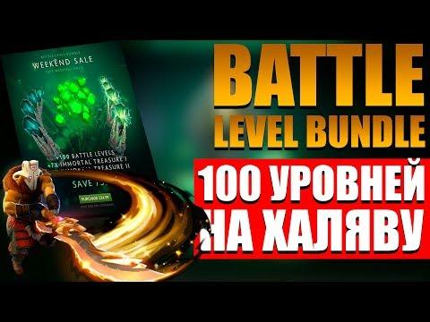 ВЫШЕЛ BATTLE LEVEL BUNDLE 2018 AND TREASURE BUNDLE В DOTA 2 thumbnail