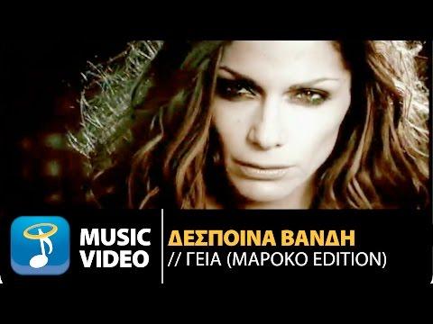 Δέσποινα Βανδή - Γεια (Μαρόκο Edition)   Despina Vandi - Gia (Official Music Video HD)