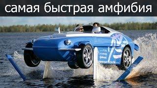 По суше, воде и над водой, автомобиль-амфибия
