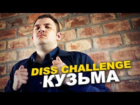 КУЗЬМА ГРИДИН – ЮТУБ DISS CHALLENGE