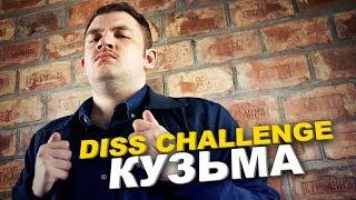 КУЗЬМА ГРИДИН - ЮТУБ DISS CHALLENGE