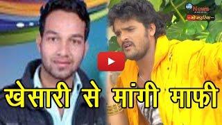 संदीप तिवारी ने खेसारी से मांगी माफी… Sandeep Tiwari Apologise To Khesari