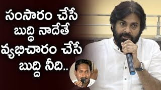 Pawan Kalyan Powerful Reply to Ys Jagan Comments on his Personal Life | ISpark Media