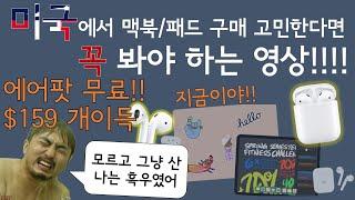 에어팟 2세대 개봉기 + 무료 증정 이벤트!!! 미국에…