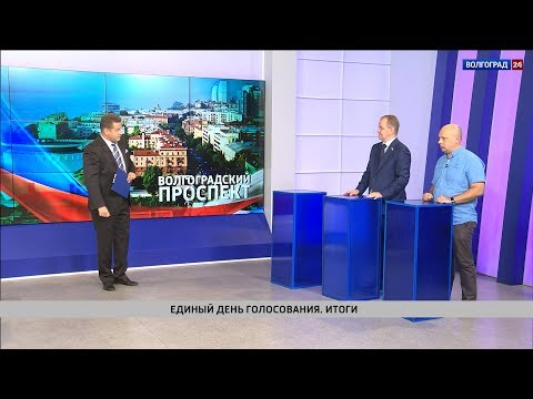 Волгоградский проспект. Единый день голосования. Итоги. 11.09.18
