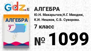 № 1099- Алгебра 7 класс Макарычев