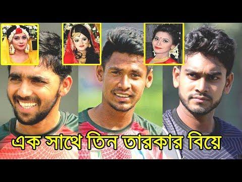 এক সাথে ৩ তারকার বিয়ে ক্রিকেটে নতুন অধ্যায় । bangladesh cricket news 2019 thumbnail