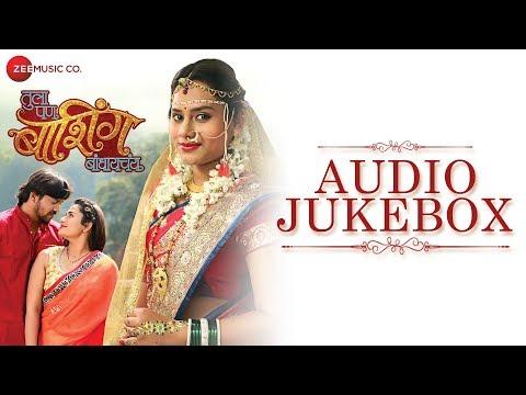 Tula Pan Bashing Bandhyachay Marathi Movie Audio (Mp3 Songs) Jukebox