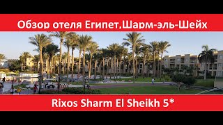 обзор отеля Rixos Sharm El Sheikh 5