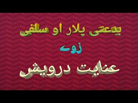 Download Inayat Darwesh New Nazam 2021   Pashto New Nazam 2021   Pashto Nazam Inayat darwesh   Pashto Nazam