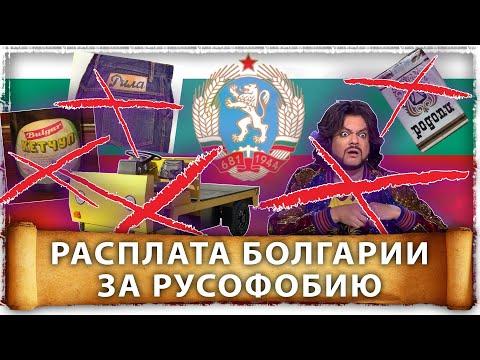Расплата Болгарии за
