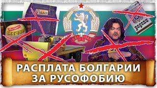Расплата Болгарии за русофобию | Великоросс