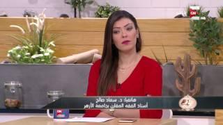 ست الحسن: رأي الفقه في مساعدة الزوج لامرأته في أعمال البيت .. د. سعاد صالح