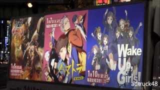 秋葉原を走行する、2014年1月よりテレビ東京で放送がスタートするTVアニメ「Wake Up,Girls!」「ハマトラ」「ノブナガ・ザ・フール」のスペシャルコラボ アドトラック。