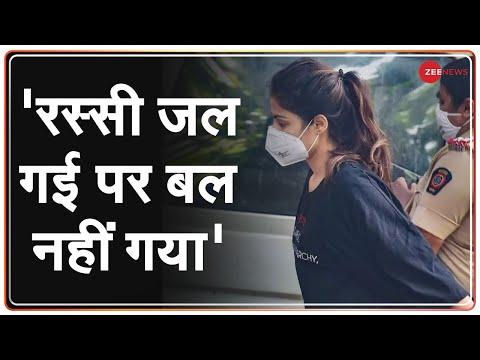 Bollywood Breaking 20-20: Rhea Chakraborty के ड्रामे पर लगा 'Fullstop' | Sushant Singh Rajput | SSR