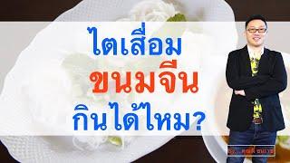 โรคไตกิน ขนมจีน ได้ไหม - คำถามเรื่องไต กับ คุณตี้ ธนเวช