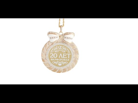 Шуточная медаль к юбилею свадьбы