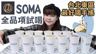 SOMA是我拍胸脯推薦的手搖店!雖然它沒有賣珍珠但是飲料本體絕對不讓人...