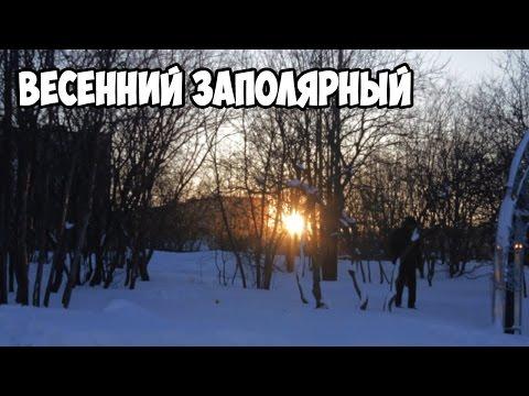 - Мурманск и Мурманская область