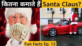 सांता क्लॉस कितना कमाते हैं? 35 Random Fun Facts Ep13
