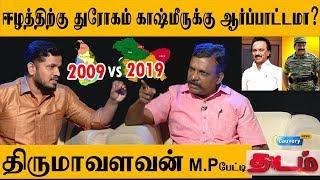 ஈழம் VS காஷ்மீர் திமுகவின் இரட்டைவேடம்? திருமாவளவனுடன் அதிரடி பேட்டி| Thirumavalavan MP| THADAM EP16