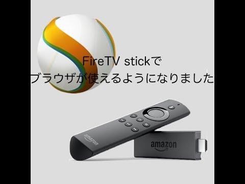 fire tv stick silk firefox youtube. Black Bedroom Furniture Sets. Home Design Ideas