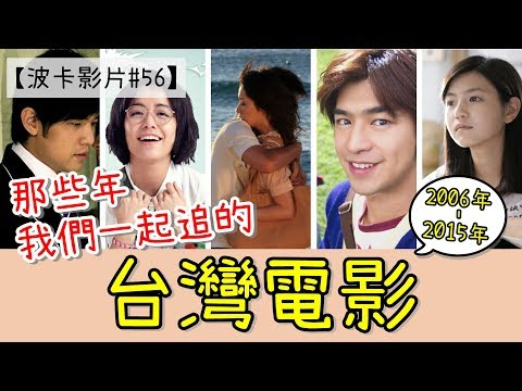 【波卡影片#56】台灣電影大回顧   那些年我們一起追的台灣電影(2006年-2015年的經典電影)