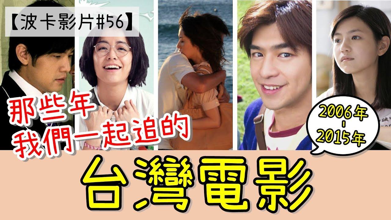 【波卡影片#56】臺灣電影大回顧 | 那些年我們一起追的臺灣電影(2006年-2015年的經典電影) - YouTube