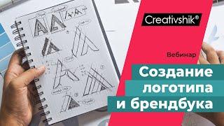 «Создание фирменного стиля и брендбука». Графический знак(, 2016-04-01T12:30:04.000Z)