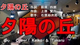 石原裕次郎/浅丘ルリ子 夕陽の丘 Cover / Keiko & Takeru ( 20170405)