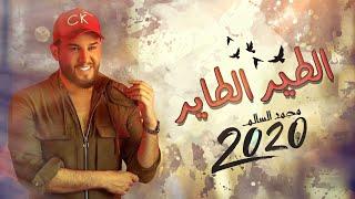 محمد السالم - الطير الطاير( حصريا )  ألبوم محمد السالم 2020