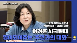 화천군의회 2020년도 행정사무감사 특별위원회... 모…