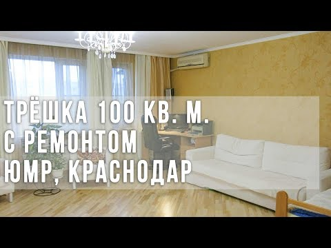 3-комнатная квартира с ремонтом в центре Юбилейного. Квартирный обзор Краснодар