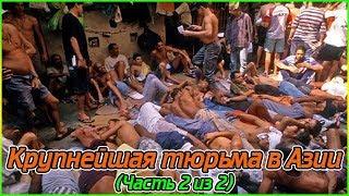 Крупнейшая тюрьма в Азии (Часть 2 из 2) (1080p)