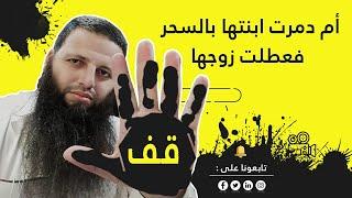 تعطيل الزواج : الأم تدمر ابنتها بالسحر│الراقي المغربي احمد نافع