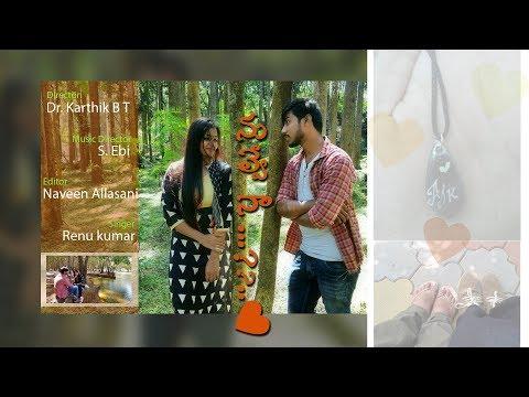 Nuvvey Na   Love based Telugu short film