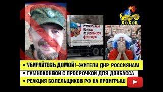 Убирайтесь домой!–жители ДНР россиянам • Гумноконвои с просрочкой для Донбасса • Реакция болельщиков