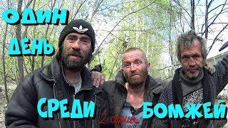 архив,Один день бомжей- 2 серия РЫЖИЙ И ЕГО БАНДА В ШАЛАШЕ (18+)