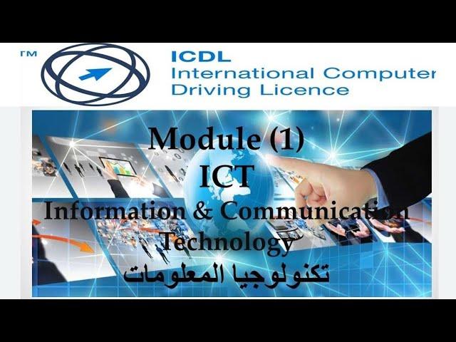 كورس كاملICDLV5 الرخصة الدولية لقيادة الحاسب الآلي