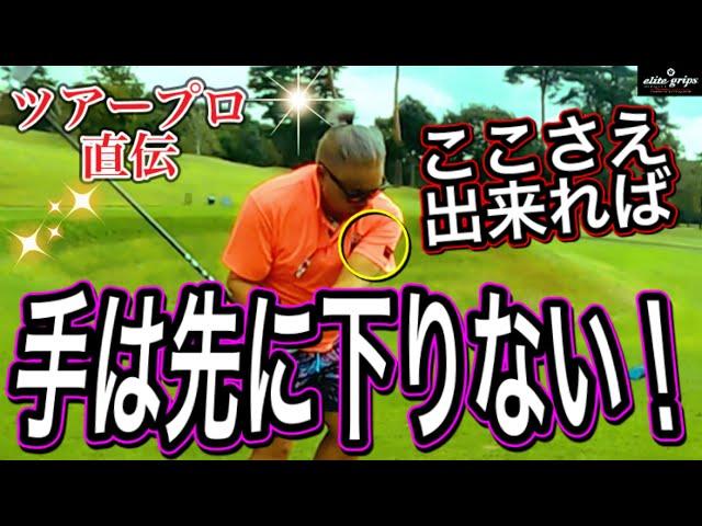 【ゴルフレッスン】自己流の男性がなりやすい「手が先に動くクセ」は絶対に治しましょう