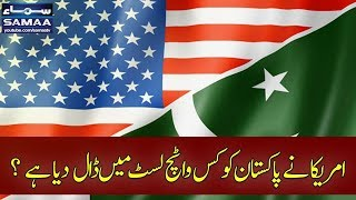 Video America Ne Pakistan Ko kis Watch List Mein Daaldiya Hai? | SAMAA TV | Awaz download MP3, 3GP, MP4, WEBM, AVI, FLV September 2018