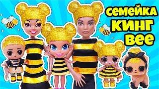СЕМЕЙКА КИНГ БИ Куклы ЛОЛ Сюрприз! Мультик KING BEE LOL Families Surprise Dolls Fuzzy Pets wave 2
