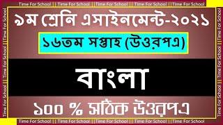 Class 9 Assignment 16th Week Bangla Answer      Assignment 2021 Solution